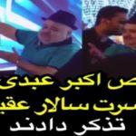 فیلم رقص اکبر عبدی در کنسرت جدید سالار عقیلی در تهران!!!
