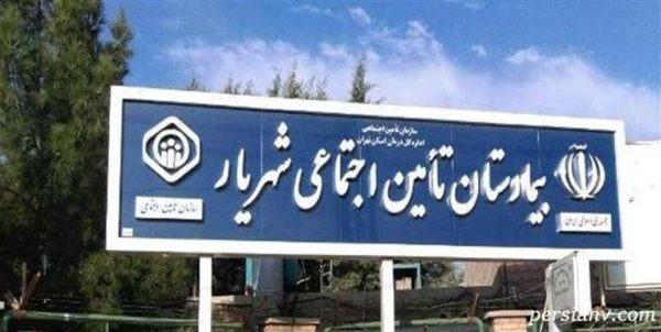 نوزاد ربوده شده در بیمارستان شهریار