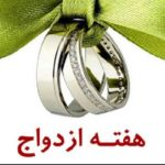 هفته ازدواج و کلیپ بحثبرانگیز سازمان جوانان به مناسبت آن!!