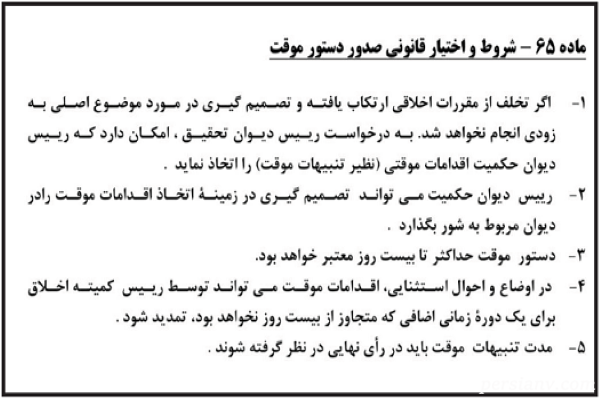 گفتگو با محسن فروزان