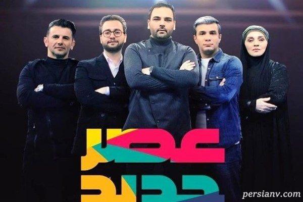 فینال مسابقه عصر جدید