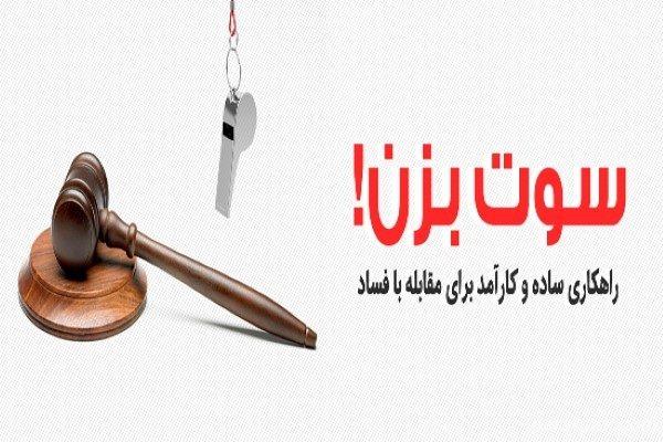 قانون سوت زنی و رسوا شدن یک دادستان حین گرفتن رشوه!!