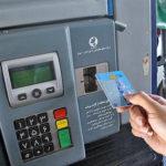 میزان سهمیه بنزین با کارت سوخت آزاد نصف شد !