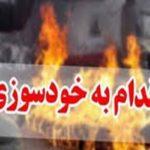 بدهکار بانکی در خیابان ولیعصر تهران خودسوزی کرد!!