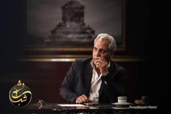 برنامه ی شب نشینی مهران مدیری
