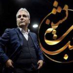 برنامه ی شب نشینی مهران مدیری با شکایت صداوسیما متوقف شد!!