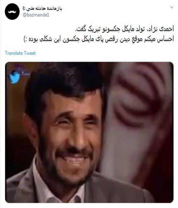 تبریک محمود احمدی نژاد
