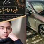 راننده پورشه جنجالی اصفهان و صدور کیفرخواست او!!