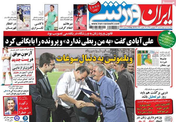 روزنامههای ورزشی 23 شهریور