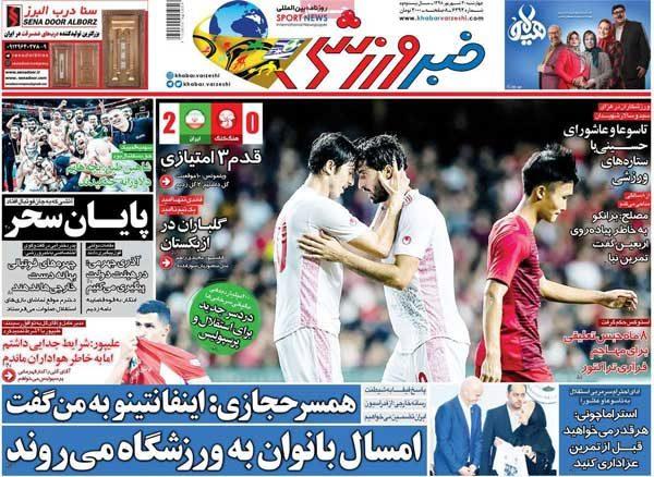 روزنامه های ورزشی 20 شهریور