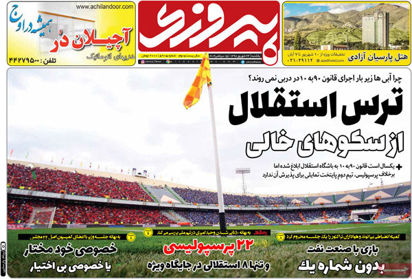 روزنامه های ورزشی 24 شهریور