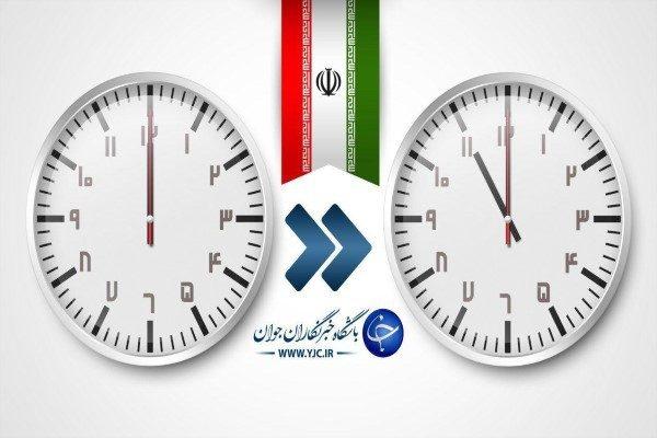 زمان به عقب کشیدن ساعت رسمی کشور