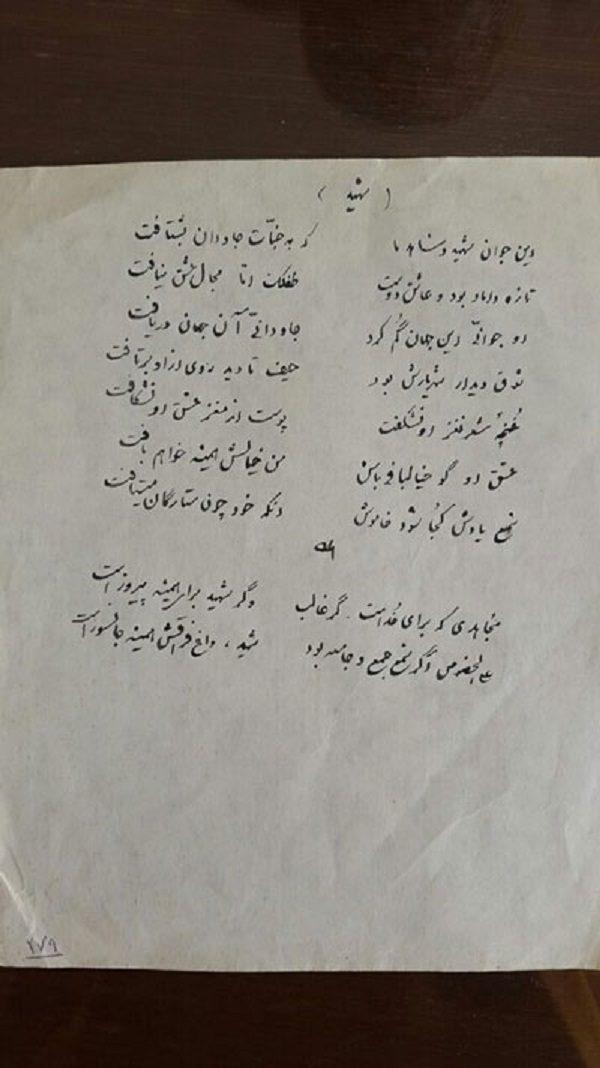 دست نوشته استاد شهریار