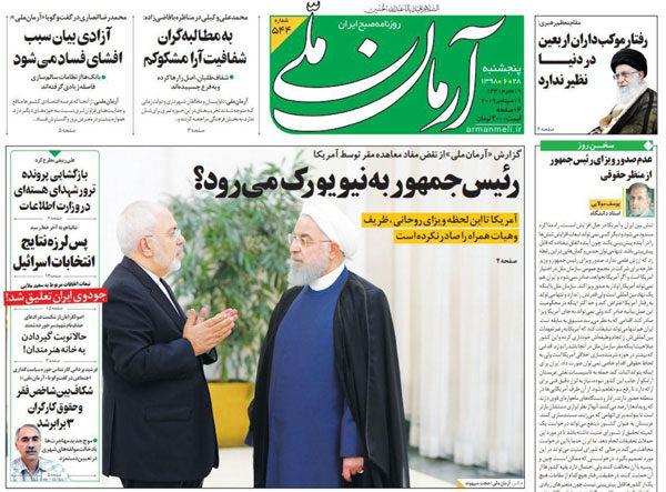 عناوین روزنامههای 28 شهریور