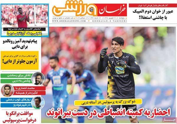 عناوین روزنامه های ورزشی 21 شهریور