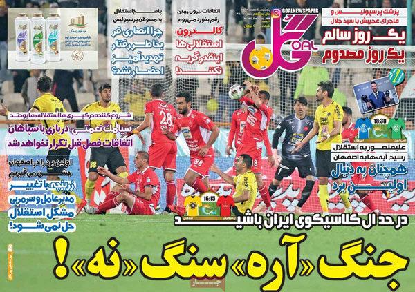 عناوین روزنامه های ورزشی 4 مهر