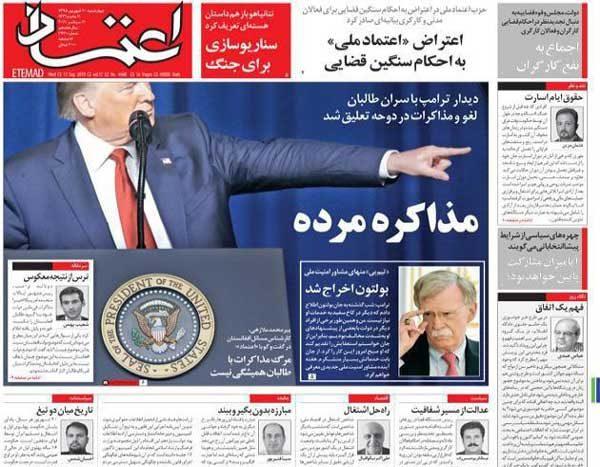 عناوین روزنامه های 20 شهریور