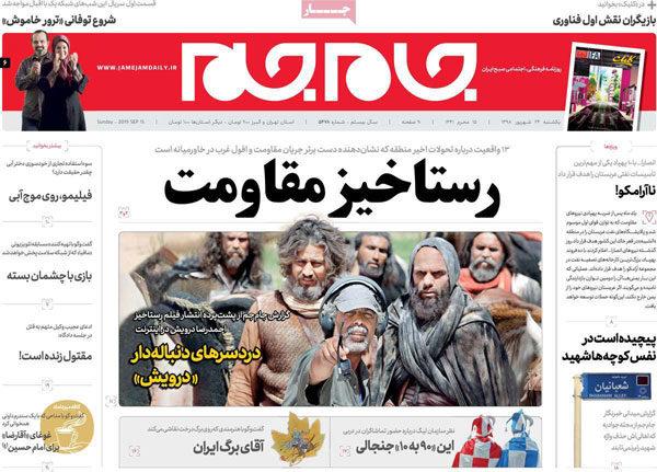 عناوین روزنامه های 24 شهریور