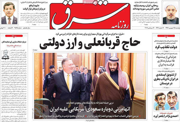 عناوین روزنامه های 25 شهریور 98