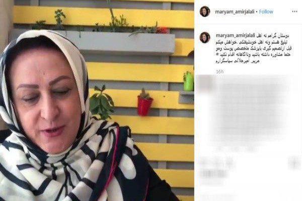 مریم امیر جلالی بازیگر ایرانی