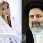تقدیر مریم کاویانی بازیگر ایران از اقدامات ابراهیم رئیسی , رئیس دستگاه قضا!