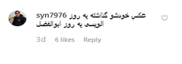 پست جنجالی حسام نواب صفوی