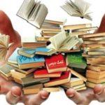 کتاب های کمک آموزشی و روایتی از ورود مافیا به عرضه زودهنگام آن!!