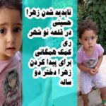 گم شدن زهرا در ورامین و اظهارات تکان دهنده مادر و خواهرش!!