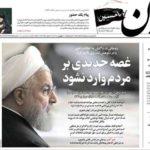 عناوین روزنامههای امروز پنجشنبه ۹۸/۶/۲۱