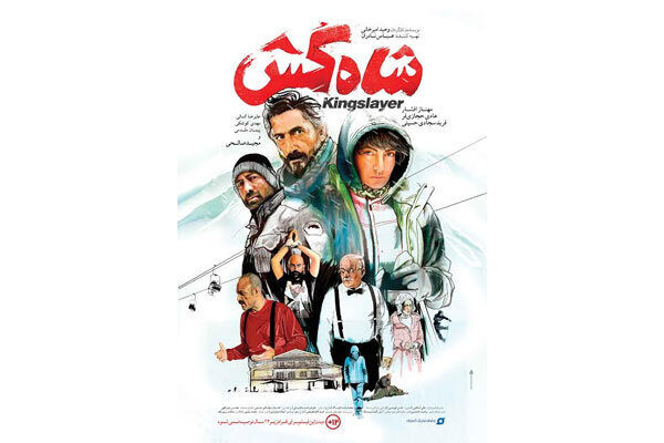 فیلم سینمایی شاه کش