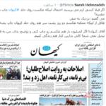 تماشاگر زن فوتبال که کیهان دو بار عکسش را قربانی کرد ، توئیت زد