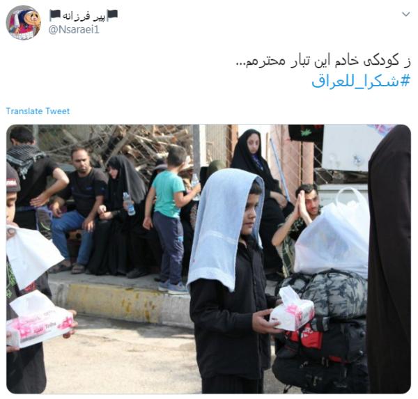 تشکر زائران ایرانی از موکب داران عراقی