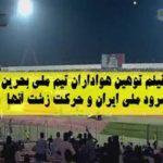 توهین بحرین به ایران هنگام پخش سرود ملی | اعتراض به این رفتار بی شرمانه!!