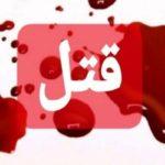 جنایت در ورامین | خودکشی داماد پس از قتل ۴ نفر !!!