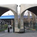 تنها دانشجوی ستاره دار در دانشگاه تهران تحصن کرد!!