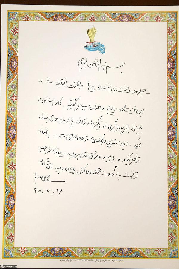 دستخط رهبر انقلاب