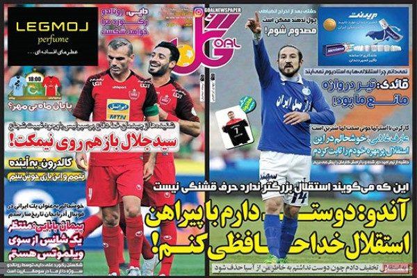 روزنامه های ورزشی 28 مهر