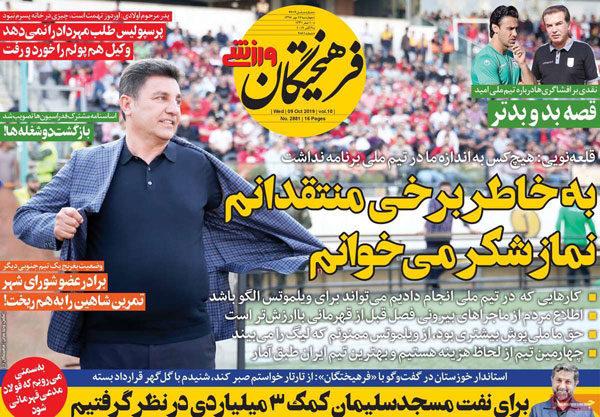 روزنامه های ورزشی 17 مهر