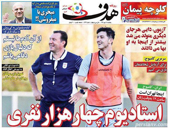 روزنامه های ورزشی 18 مهر