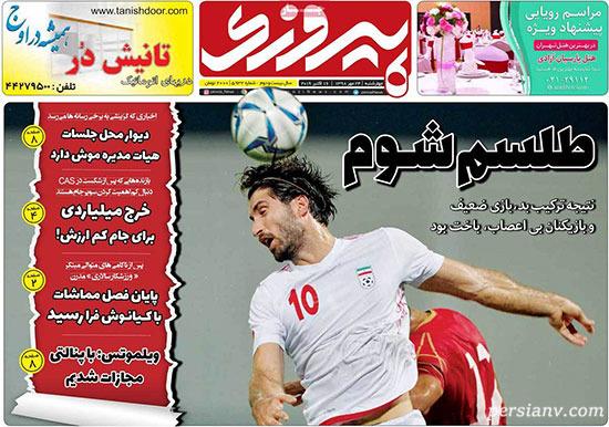 روزنامه های ورزشی 24 مهر