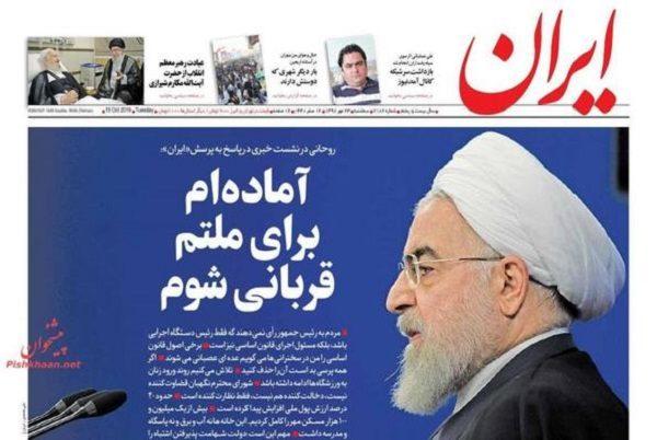 روزنامه های 23 مهر