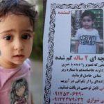زهرا حسینی دختر گمشده و سرنخ های جدید پلیس از او!