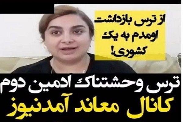 اعترافات شیرین نجفی آمد نیوز از بازداشت روح الله زم و گرفتن کانال توسط سپاه!!