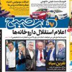 عناوین روزنامههای امروز پنجشنبه ۹۸/۷/۲۵