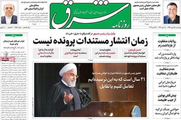 عناوین روزنامه های امروز 25 مهر