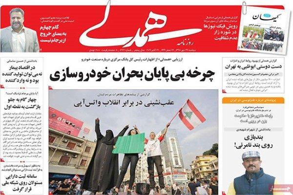 عناوین روزنامه های امروز 29 مهر