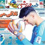 عناوین روزنامههای ورزشی امروز ۹۸/۷/۲۵
