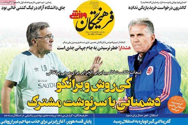 عناوین روزنامه های ورزشی 25 مهر
