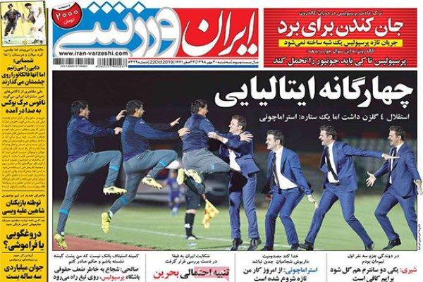 عناوین روزنامه های ورزشی 30 مهر
