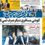 عناوین روزنامههای امروز چهارشنبه ۹۸/۷/۲۴